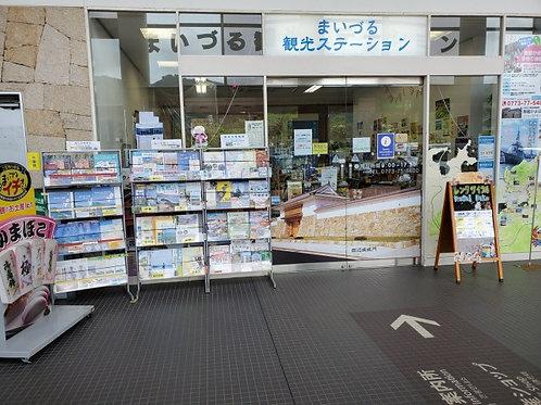 まいづる観光ステーション(西舞鶴駅1階)