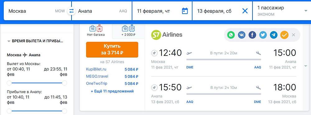 S7 из Москвы в Анапу в феврале