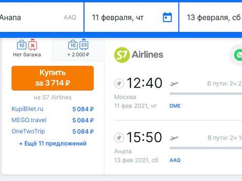 Прямые рейсы из Москвы в Анапу от 3300 рублей в обе стороны