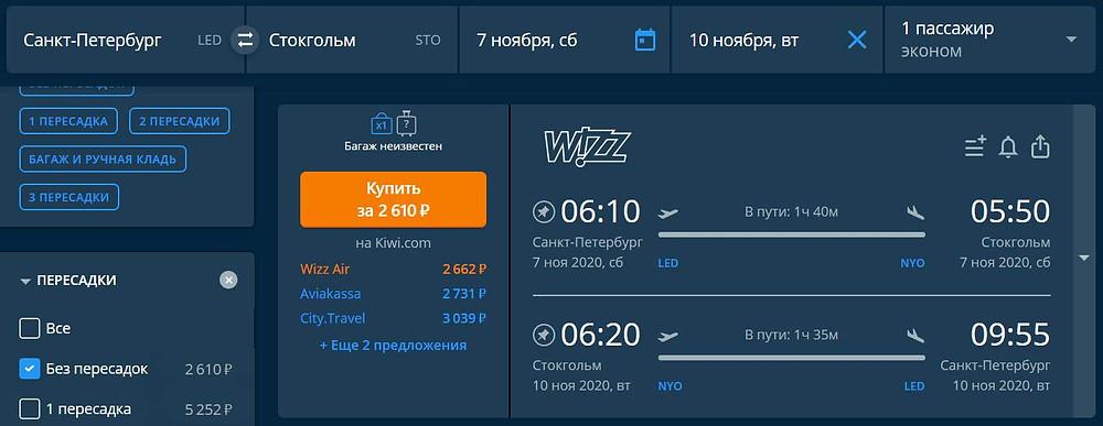 Wizz air из Питера в Стокгольм в ноябре 2020 года - самобытно по миру