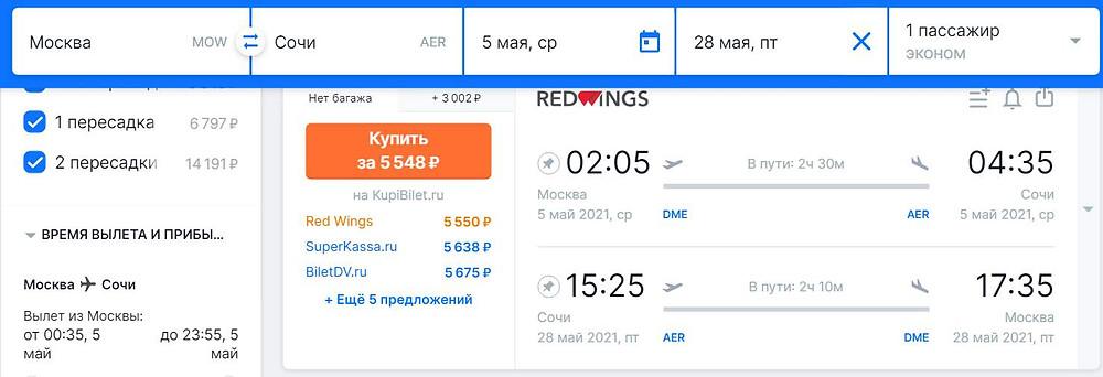 Red Wings из Москвы в Сочи в мае - самобытно по миру