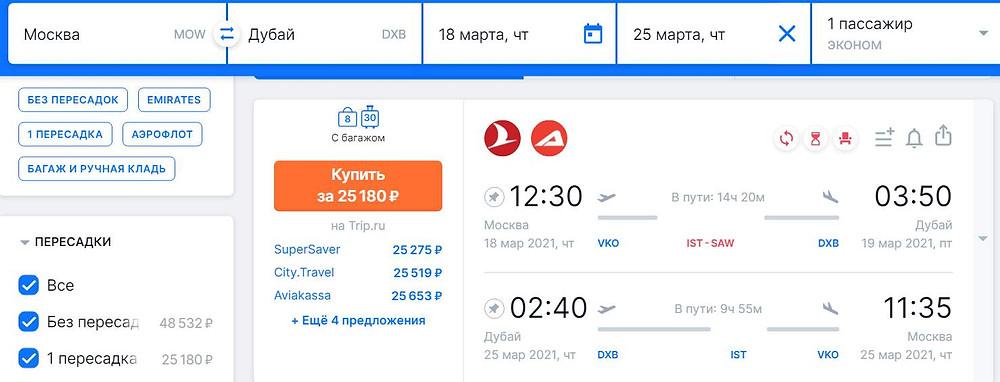 Turkish airlines из Москвы в Дубай в марте 2021 - самобытно по миру