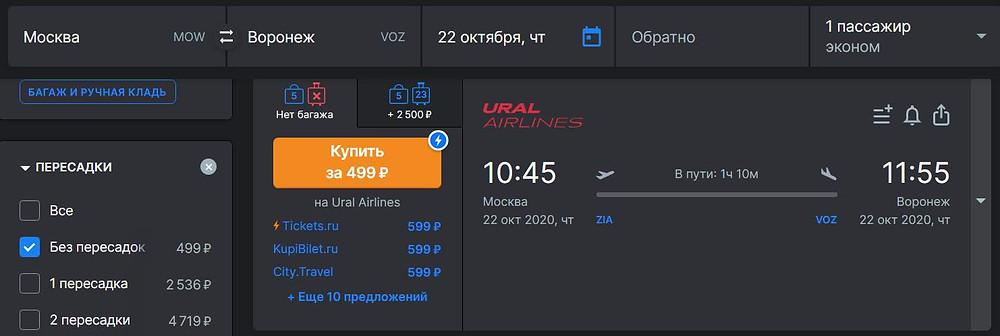 Ural airlines из Москвы в Воронеж в октябре - самобытно по миру
