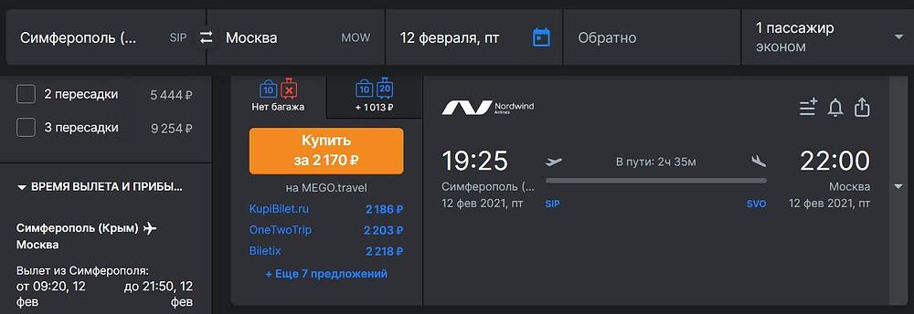 Nordwind из Симферополя в Москву в феврале - самобытно по миру