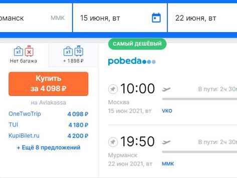 Прямые рейсы из Москвы в Мурманск от 4000 рублей в обе стороны