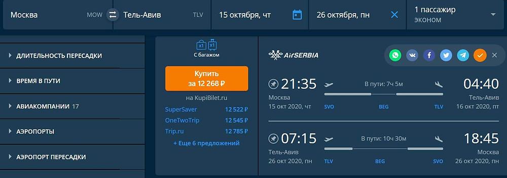Air Serbia из Москвы в Тель-Авив и обратно в октябре 2020 года - самобытно по миру