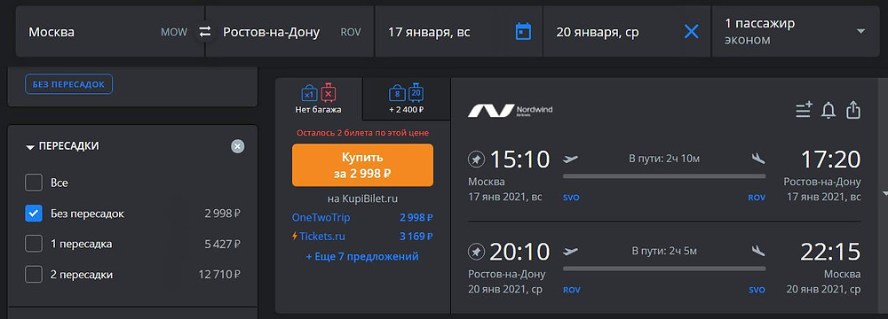 Nordwind из Москвы в Ростов в январе 2021 - самобытно по миру
