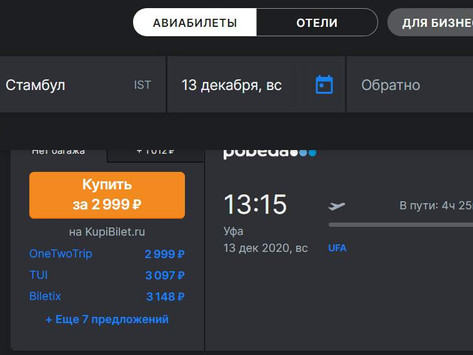 Прямые рейсы из Уфы и Казани в Стамбул или наоборот за 3000 рублей