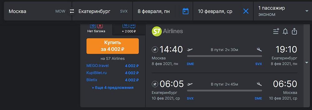 S7 из Москвы в Екатеринбург и обратно - самобытно по миру