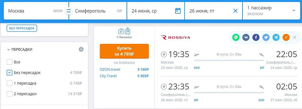 из Москвы в Симферополь и обратно в июне 2020