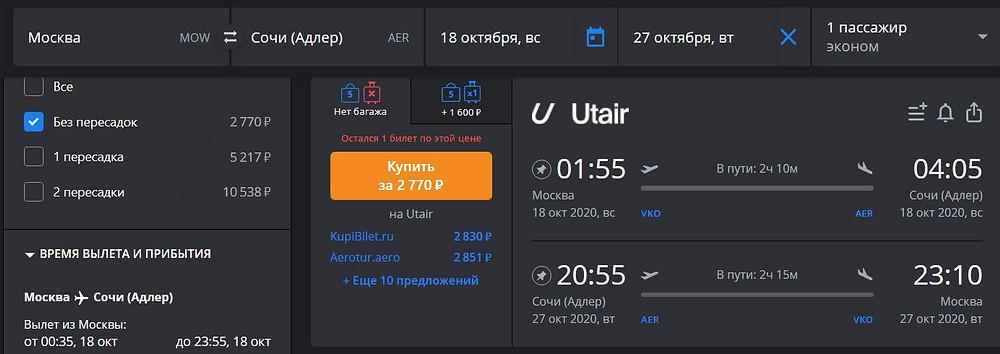 Utair из Москвы в Сочи в октябре