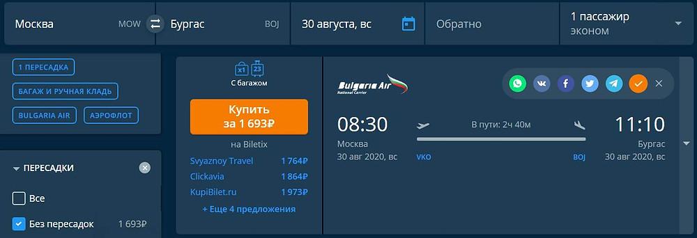 чартер из Москвы в Бургас в августе за 1600 рублей - самобытно по миру