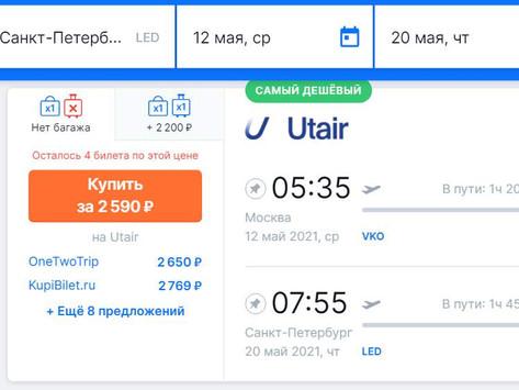 Прямые рейсы из Москвы в Санкт-Петербург за 2500 рублей в обе стороны