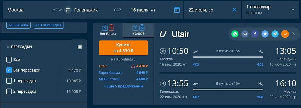 Utair из Москвы в Геленджик и обратно в июле 2020 года - самобытно по миру