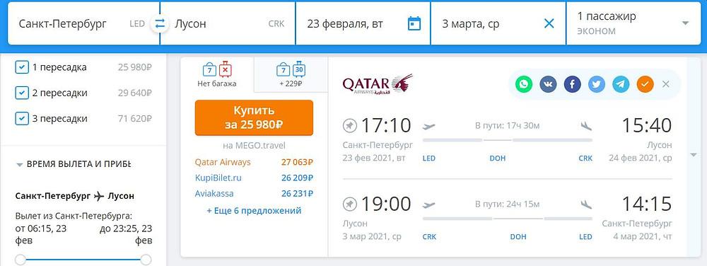Qatar airways из Питера в Лусон и обратно в марте 2021
