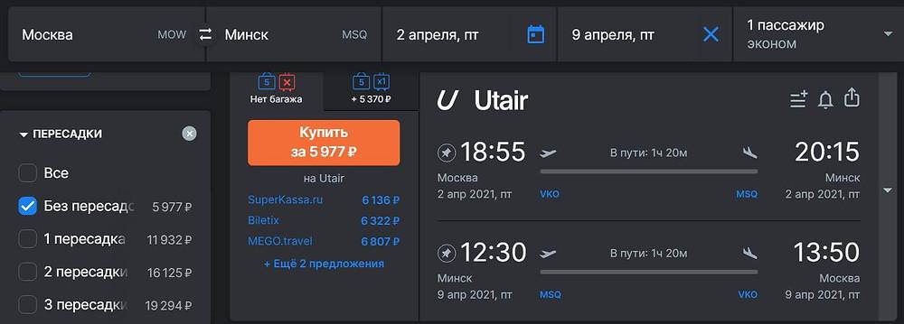 Utair из Москвы в Минск и обратно в апреле