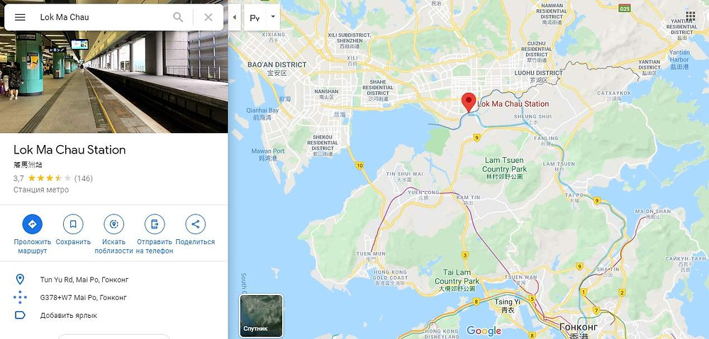 пограничный переход станция Lok Ma Chau, Гонконг.