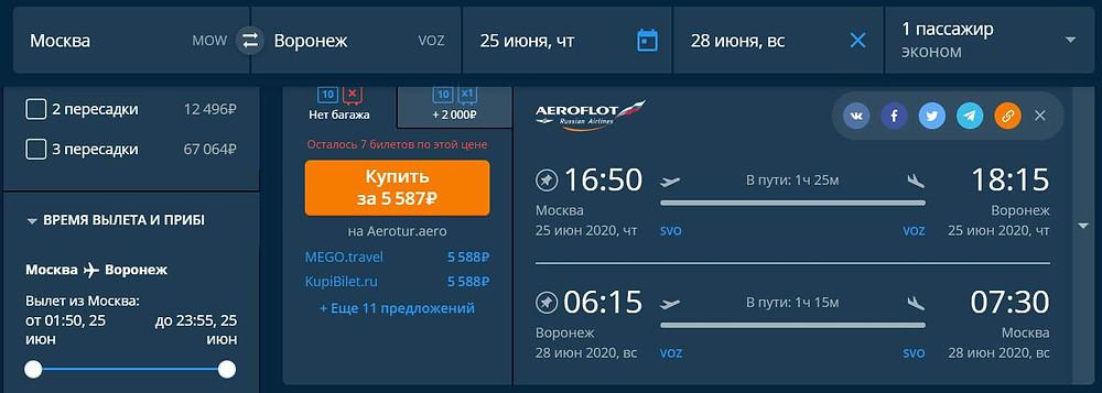 аэрофлотом из Москвы в Воронеж в июне