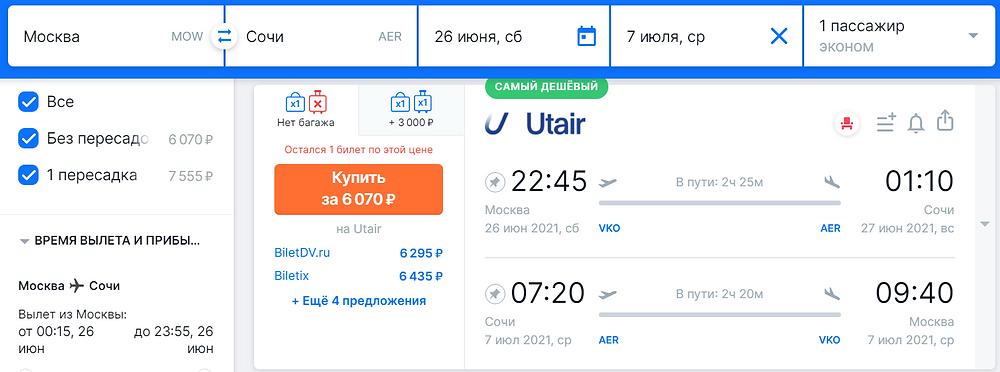 билет на самолет Utair из Москвы в Сочи в июле