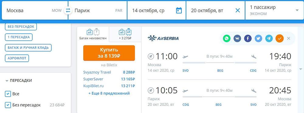 Air Serbia из Москвы в Париж в октябре 2020 - самобытно по миру