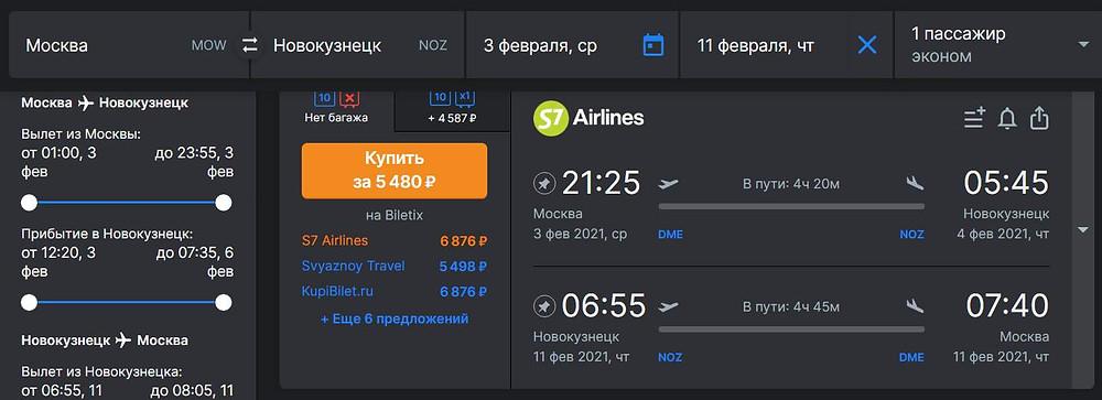 S7 из Москвы в Новокузнецк и обратно в феврале 2021 года - самобытно по миру