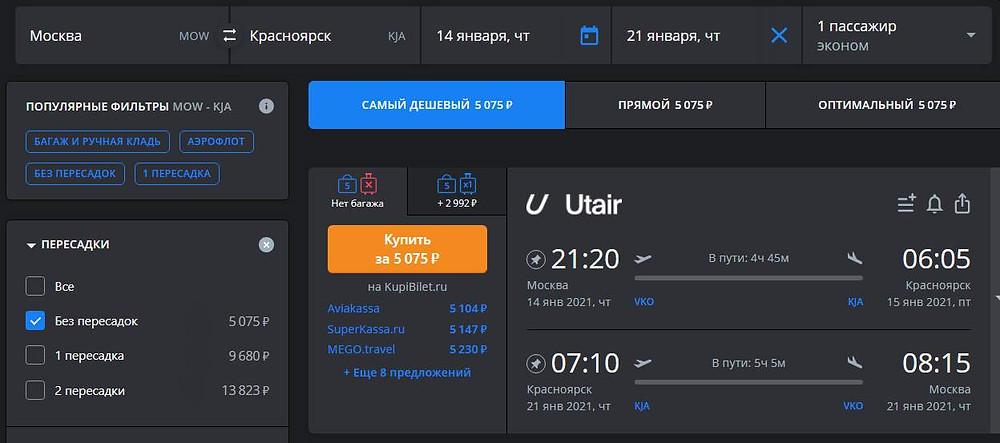 Utair из Москвы в Красноярск в январе 2021 года - самобытно по миру