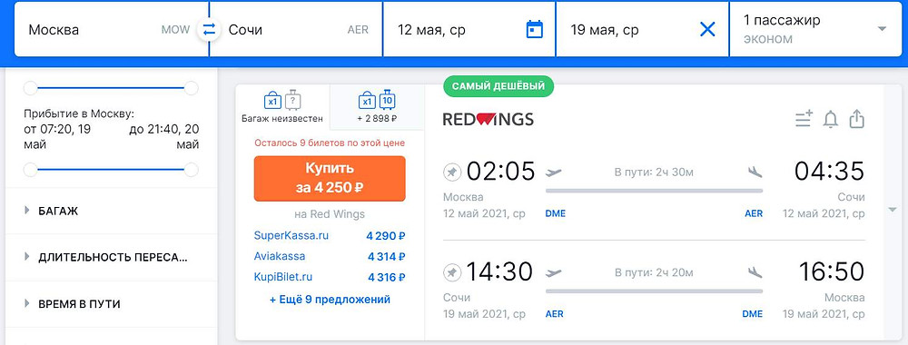 redwings из Москвы в Сочи в мае - самобытно по миру