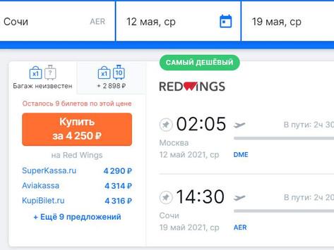 Прямые рейсы из Москвы в Сочи за 4200 рублей в обе стороны