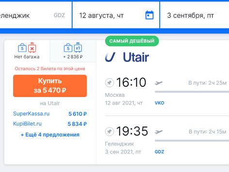 Прямые рейсы из Москвы в Геленджик и обратно от 4500 рублей