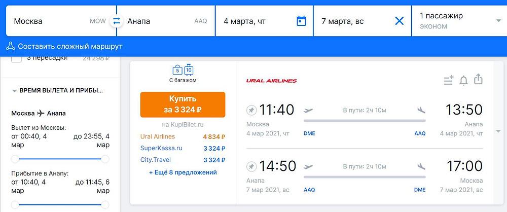 Уральские авиалинии из Москвы в Анапу в марте 2021