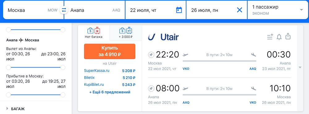 рейс Utair из Москвы в Анапу в июле
