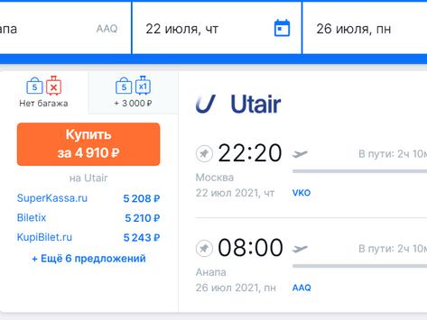 Прямые рейсы из Москвы в Анапу летом от 5000 рублей в обе стороны