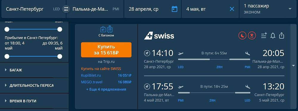 Swiss из Питера на Майорку и обратно в апреле 2021 - самобытно по миру