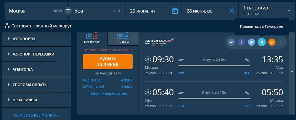 аэрофлотом из Москвы в Уфу в июне 2020