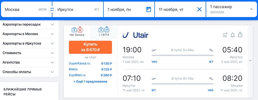 Utair из Москвы в Иркутск и обратно