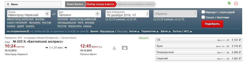Пример дешевого билета на поезд в Европу. Как сэкономить на поездке в Таллин из Москвы.