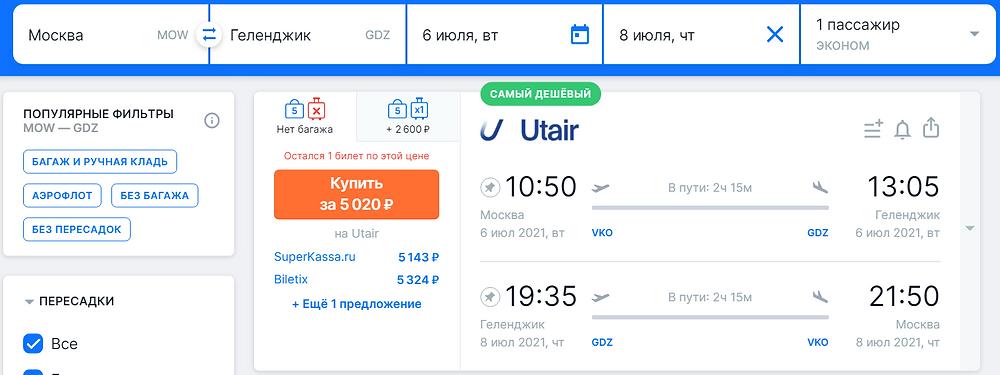 прямой рейс из Москвы в Геленджик в июле 2021 - самобытно по миру
