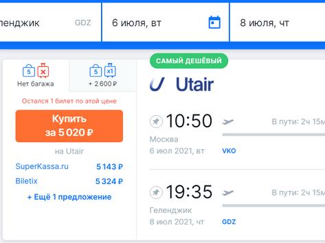 Прямые рейсы летом из Москвы в Геленджик и обратно от 5000 рублей