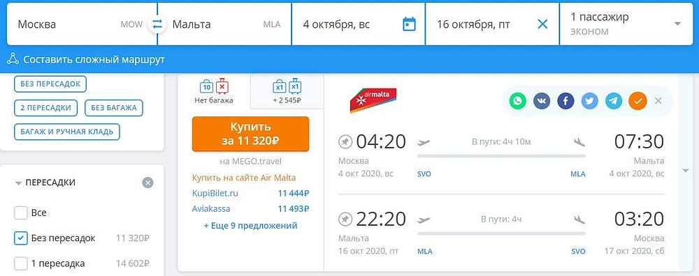 Air Malta из Москвы на Мальту в октябре - самобытно по миру