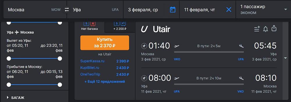 из Москвы в Уфу и обратно в феврале