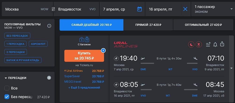 Ural airlines из Москвы во Владивосток в апреле 2021 - самобытно по миру