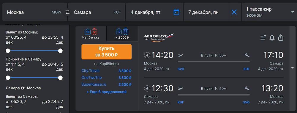 Аэрослот из Москвы в Самару и обратно в декабре
