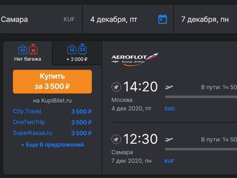 Прямые рейсы из Москвы в Самару и обратно за 3500 рублей