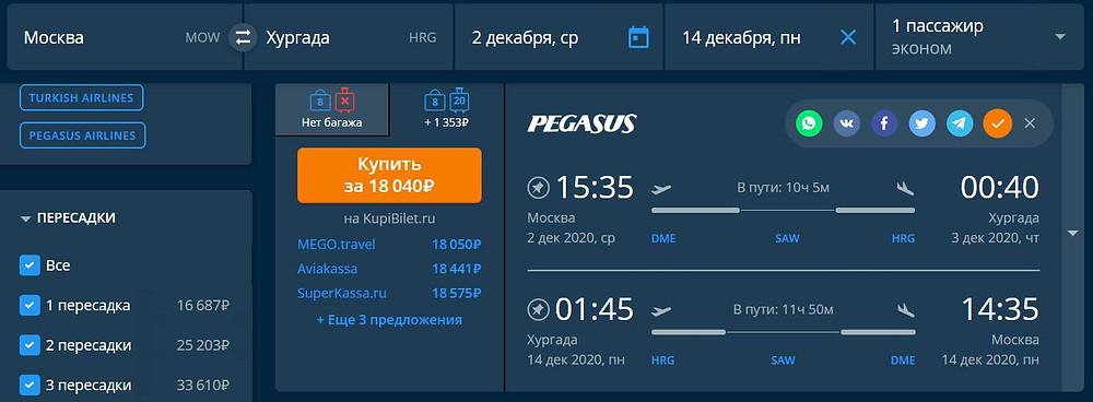 Pegasus из Москвы в Хургаду и обратно в декабре 2020 - самобытно по миру