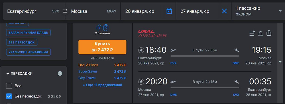 Уральские авиалинии из Екатеринбурга в Москву в январе 2021