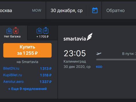 Прямые рейсы из Москвы в Калининград или наоборот от 1255 рублей