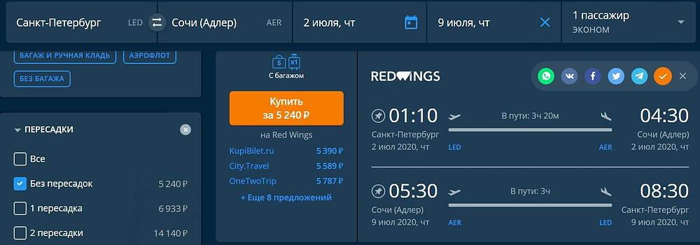Redwings из Питера в Сочи в июле - самобытно по миру