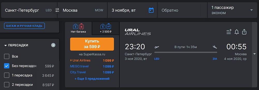 Ural airlines из Питера в Москву в ноябре 2020 - самобытно по миру