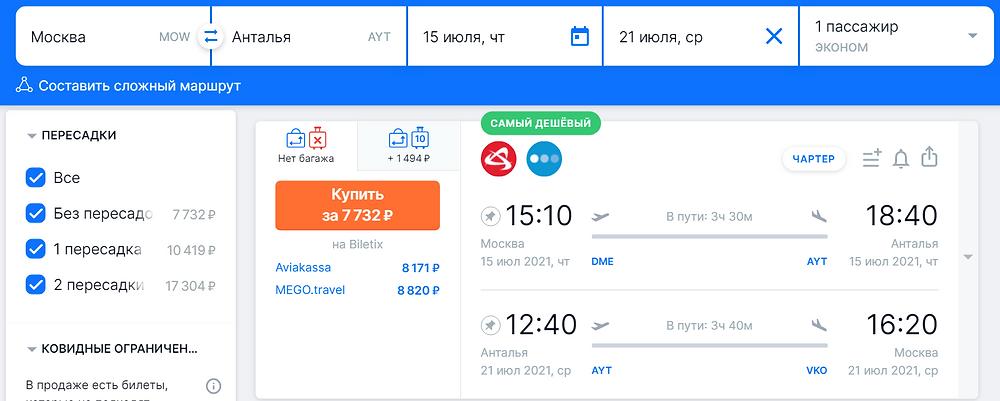 авиабилет из Москвы в Анталию и обратно в июле