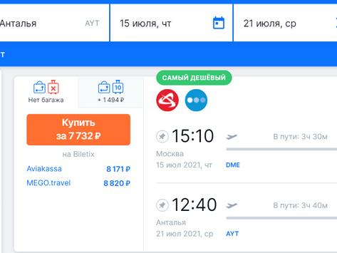 Прямые рейсы из Москвы в Анталию и обратно от 7700 рублей